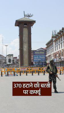 श्रीनगर में आज से 2 दिन का कर्फ्यू, अलगाववादी और पाकिस्तान समर्थित ग्रुप माहौल बिगाड़ने की कोशिश में; आईईडी जैसा विस्फोटक मिला