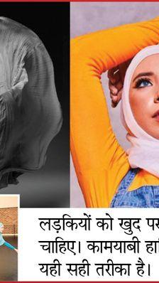 हिजाब पहनकर बैलेट करने वाली दुनिया की पहली लड़की स्टेफनी कार्लो, मां ने एकेडमी शुरू कर बेटी को बनाया स्टार
