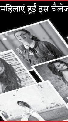 महिला शक्ति का प्रतीक बना ''#ब्लैक एंड व्हाइट चैलेंज'', महिलाएं महिलाओं का साथ देने के लिए पोस्ट कर रहीं अपनी फोटोज