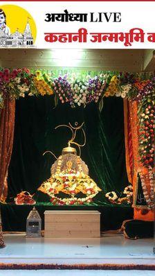 रत्न जड़ित हरे और पीले रंग के वस्त्र पहनकर सज-धजकर तैयार हुए रामलला; भक्त हनुमान भी नए पोशाक में