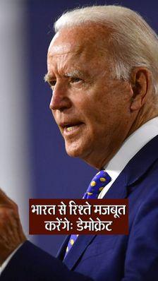 जो बिडेन की डेमोक्रेटिक पार्टी ने कहा- सत्ता में आए तो भारत से रिश्ते ज्यादा मजबूत करेंगे; पार्टी के एजेंडे में इस बार पाकिस्तान की जगह चीन का जिक्र