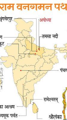जन्म स्थान के अलावा वनवास के समय श्रीराम जहां-जहां रुके, वहां-वहां हैं मंदिर, अब 492 सालों के बाद अयोध्या में बन रहा है भव्य राम मंदिर