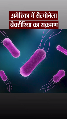 अब लाल प्याज से फैल रहा संक्रमण, अमेरिका के 34 राज्यों में संक्रमण फैला; सीडीसी ने खास तरह के प्याज को फेंकने की एडवाइजरी जारी की