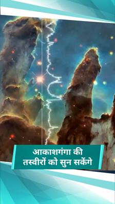 नासा ने आकाशगंगा की रोशनी को संगीत में बदल दिया, इस प्रोजेक्ट की मदद से पहली बार आकाशगंगा को सुन सकेंगे आम लोग