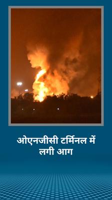 ओएनजीसी टर्मिनल में लगी आग, 3 धमाके भी हुए, 25 फीट ऊंची लपटें उठी थीं; 4 घंटे में काबू पा लिया गया