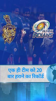 कोलकाता नाइट राइडर्स बनी पहली ऐसी विरोधी टीम, मुंबई ने जिस अकेले खिलाफ आईपीएल के इतिहास में 20 जीत दर्ज किया