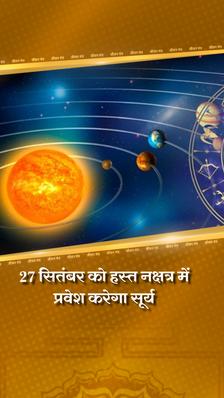 27 सितंबर को हस्त नक्षत्र में आएगा सूर्य; इस कारण बन रहे हैं अर्थव्यवस्था में सुधार होने के योग
