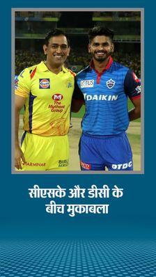 धोनी एंड कंपनी सीजन का तीसरा मैच खेलने उतरेगी, दिल्ली के खिलाफ पिछले 5 में से 4 मैच जीते; दुबई में दोनों के बीच पहला मुकाबला