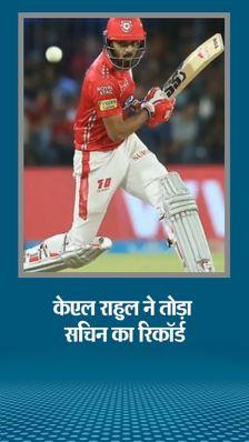 केएल राहुल ने सचिन का रिकॉर्ड तोड़ा, आईपीएल में सबसे तेज 2 हजार रन बनाने वाले भारतीय बने; ओवरऑल लिस्ट में क्रिस गेल टॉपर