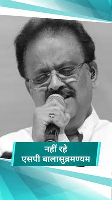 52 दिन से मौत से संघर्ष कर रहे गायक एसपी बालासुब्रमण्यम का निधन, चेन्नई में उनके फार्म हाउस पर राजकीय सम्मान के साथ होगा अंतिम संस्कार