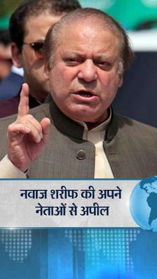 पूर्व प्रधानमंत्री नवाज शरीफ ने कहा- आर्मी अफसरों से दूर रहें पार्टी नेता; फौज को इमरान का स्पॉन्सर बता चुके हैं शरीफ