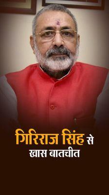 चिराग पासवान के रुख को गिरिराज सिंह ने सही बताया, बोले- वे युवा हैं और सही राजनीतिक सोच के साथ काम करने वाले हैं