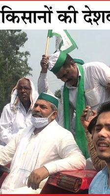 पंजाब में दिनभर बाजार बंद रहे, दिल्ली बॉर्डर पर जल्दी ही वापस लौट गए प्रदर्शनकारी, योगेंद्र यादव ने कहा- संसद का काम खत्म, सड़क का शुरू