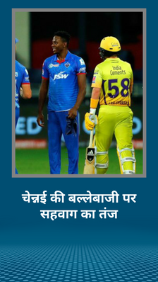 चेन्नई की फ्लॉप बैटिंग पर सहवाग ने कहा-अगले मैच में उन्हें ग्लूकोज चढ़वाकर आना पड़ेगा; रोहित शर्मा बोले- आईपीएल में 9 बैट लेकर आया हूं
