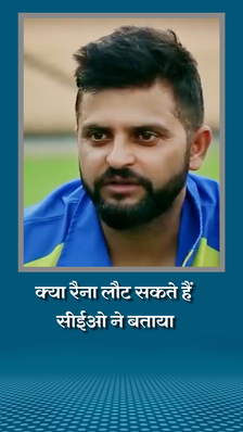 तीन में से दो मैच हारने के बाद चेन्नई के फैन्स को सुरेश रैना याद आए;टीम सीईओ बोले- रैना का आना नामुमकिन, वो वापस मर्जी से गए