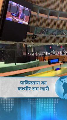 पाकिस्तान के प्रधानमंत्री ने कश्मीर का मुद्दा उठाया, मोदी-आरएसएस का जिक्र किया; भारत ने कहा- इमरान झूठ फैला रहे हैं