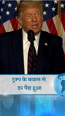 ट्रम्प चाहते हैं कि लोग अब ये सोचें कि वे मौजूदा राष्ट्रपति से छुटकारा नहीं पा सकेंगे, पावर ट्रांसफर पर उनका बयान डराने वाला