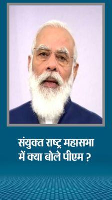प्रधानमंत्री ने कहा- जब भारत मजबूत था तो किसी को सताया नहीं; जब मजबूर था, तब किसी पर बोझ नहीं बना