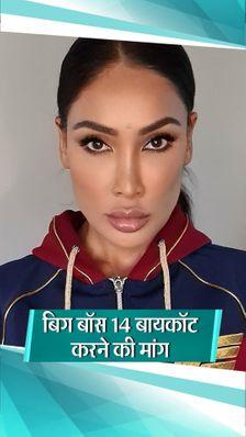 एक्स कंटेस्टेंट सोफिया हयात ने की 'बिग बॉस 14' बायकॉट करने की मांग, बोलीं- 'शर्म आनी चाहिए, सुशांत की मौत के बावजूद जान शानू के जरिए नेपोटिज्म को प्रमोट किया जा रहा है'