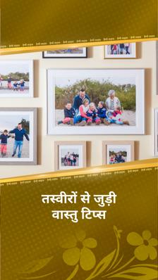 घर में पूरे परिवार की सुंदर तस्वीर लगाने से परिवार पर होता है सकारात्मक असर, पति-पत्नी को बेडरूम में राधा-कृष्ण की लगानी चाहिए