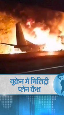 हादसे में 26 की मौत, 20 एयर कैडेट समेत 27 लोग सवार थे, केवल एक जिंदा बचा; राष्ट्रपति ने जांच के आदेश दिए