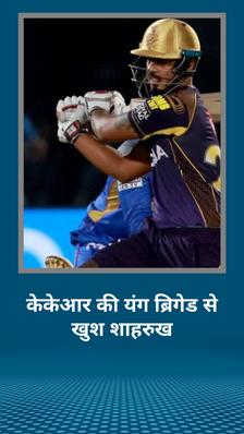 सनराइजर्स के खिलाफ कोलकाता ने उतारे पांच युवा खिलाड़ी, तीन तो 2018 की अंडर-19 वर्ल्ड कप टीम से,शाहरुख खान ने ट्वीट कर कहा- इन बच्चों को मैच जिताते हुए देखकर अच्छा लगा