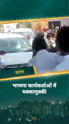 सुशील मोदी के सामने भाजपा कार्यकर्ताओं ने पकड़े एक-दूसरे के गिरेबान, कार को घेरा, काफी देर तक फंसे रहे