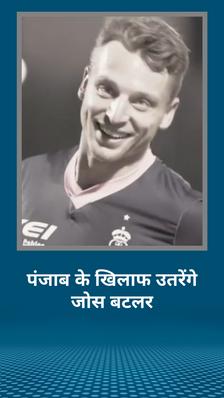 शुरूआती मैच को मिस करने के बाद राजस्थान रॉयल्स की टीम में बटलर की वापसी, रविवार को पंजाब से भिड़ेगी राजस्थान
