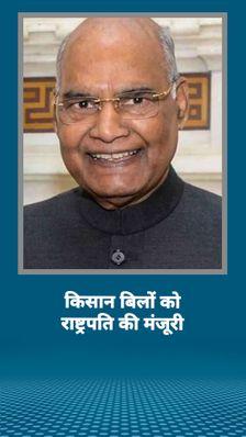 विपक्षी पार्टियों के विरोध के बावजूद रामनाथ कोविंद ने संसद द्वारा पास किए 3 किसान बिलों को मंजूरी दी