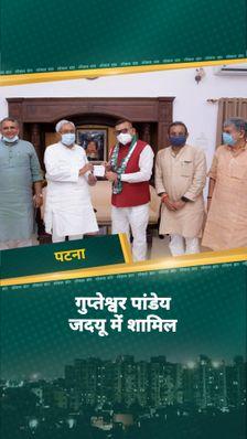 बिहार के पूर्व डीजीपी गुप्तेश्वर पांडेय जदयू में शामिल, काशी के बाबा ने कल रोका था इसलिए आज सदस्य बने