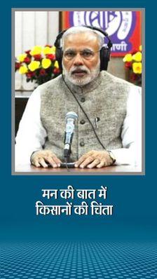 प्रधानमंत्री मोदी ने कहा- नए किसान बिल से किसानों को फायदा होगा, उन्हें जहां अच्छे दाम मिलेंगे वहीं फल-सब्जियां बेच सकेंगे