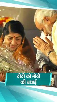 प्रधानमंत्री नरेंद्र मोदी ने लता मंगेशकर को जन्मदिन की बधाई दी, बोले- खुद को भाग्यशाली मानता हूं कि मुझे हमेशा उनका स्नेह और आशीर्वाद मिलता रहता है
