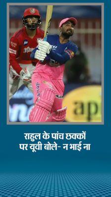 राजस्थान ने 226 रन बनाकर IPL का सबसे बड़ा टारगेट चेज किया, तेवतिया ने एक ओवर में 5 छक्के लगाकर मैच पलट दिया