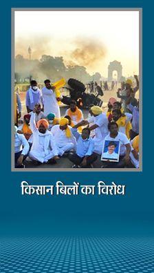 दिल्ली में ट्रैक्टर जलाने वाले 5 लोग हिरासत में, पंजाब में अमरिंदर किसानों के धरने में पहुंचे; राहुल बोले- नए कानून किसानों के लिए मौत की सजा