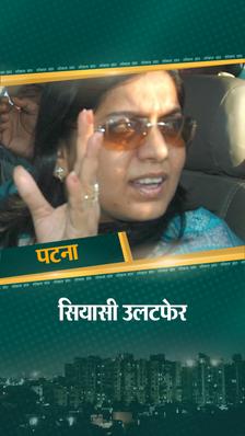 बाहुबली आनंद मोहन की पत्नी ने ली राजद की सदस्यता, नीतीश सरकार पर निशाना साधते हुए बोलीं- इन्होंने राजपूत समाज को ठगा