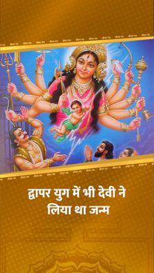 द्वापर युग में श्रीकृष्ण के जन्म के समय यशोदा के गर्भ से देवी ने लिया था जन्म, दुर्गासप्तशती और श्रीमद् भगवद् पुराण में भी है ये कथा