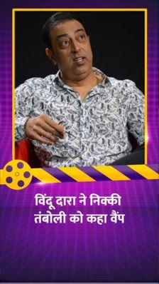 फॉर्मर विनर विंदु दारा सिंह ने निक्की तंबोली का बताया घर की वैंप, ऐजाज खान, रुबीना दिलैक और पवित्र पुनिया को फाइनल में देखते हैं एक्टर