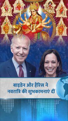 बाइडेन और कमला ने नवरात्रि की शुभकामनाएं दीं, बाइडेन ने कहा- बुराई पर अच्छाई की जीत हो