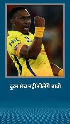 कमर की चोट की वजह से ब्रावो कुछ हफ्ते नहीं खेलेंगे; दिल्ली के खिलाफ डेथ ओवर में नहीं कर पाए थे गेंदबाजी