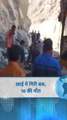 गिलगित बाल्टिस्तान में भूस्खलन की चपेट में आने से बस खाई में गिरी, 16 लोगों की मौत