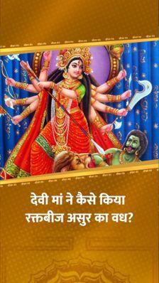 देवता भी नहीं कर पाए रक्तबीज का वध, जहां गिरती थीं उसके रक्त की बूंद, वहां पैदा हो जाता था एक असुर, मां दुर्गा ने किया उसका संहार