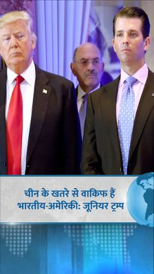 राष्ट्रपति ट्रम्प के बेटे ने कहा- जो बाइडेन भारत के लिए अच्छे नहीं, हमें चीन के खतरे को समझना होगा