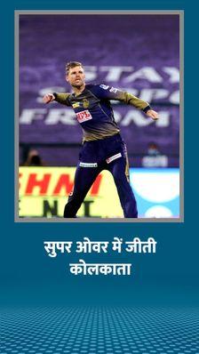 फर्ग्यूसन ने 3 बॉल में 2 विकेट लिए, नाइट राइडर्स ने 4 बॉल में मैच जीता; सीजन में दूसरी बार हैदराबाद को हराया