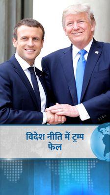 विदेश नीति के मामले में फेल रहे ट्रम्प, उन्होंने सहयोगी देशों के नेताओं का अपमान किया; बाइडेन जीते तो उन्हें गलतियां सुधारनी होंगी