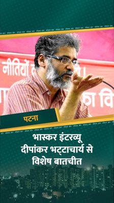 नीतीश कुमार ने बाथे, बथानी और मियांपुर नरसंहार के अपराधियों को बरी करा दिया: दीपांकर भट्टाचार्य