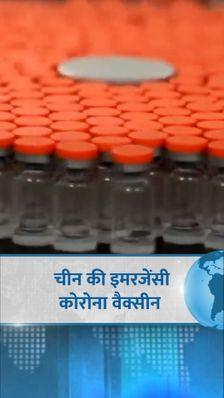 भारत समेत सबसे ज्यादा संक्रमित 5 देशों में 58% से ज्यादा मामले; चीन में कोरोना की 11 वैक्सीन तैयार की जा रही