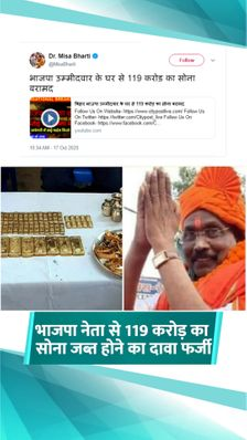 बिहार भाजपा प्रत्याशी के घर 23 किलो सोना मिला, पर कीमत 119 करोड़ नहीं 13 करोड़ है, छापा भी नेपाल में पड़ा