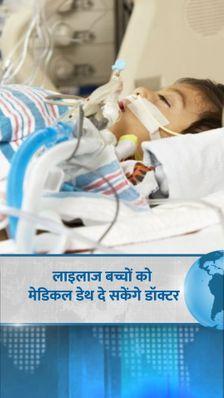 एक से 12 साल तक के लाइलाज बीमार बच्चों का जीवन खत्म कर सकेंगे डॉक्टर, डच सरकार ने बनाया कानून