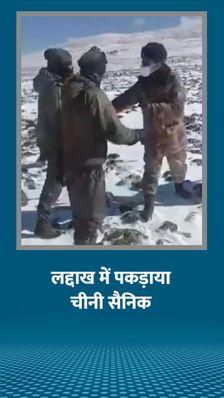 भटककर LAC के पार लद्दाख में आ गया था सैनिक, भारतीय सेना ने उसे कपड़े और खाना दिया; जल्द पीएलए को सौंपेंगे