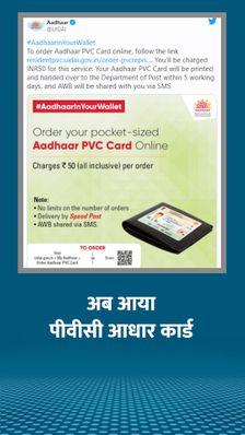 क्या है आधार PVC कार्ड? ये आपको कैसे और कहां मिल सकता है? वह सबकुछ, जो आपको जानना जरूरी है